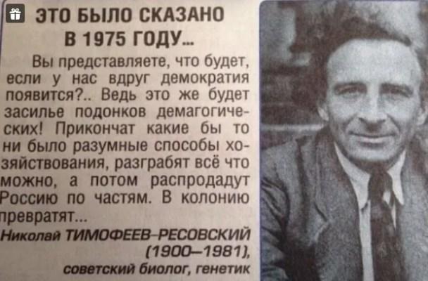 timofeev-resovskij