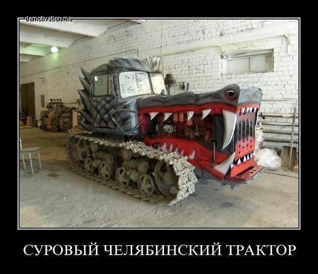 Челябинский Тр-р-р-р-актор-р-р-р