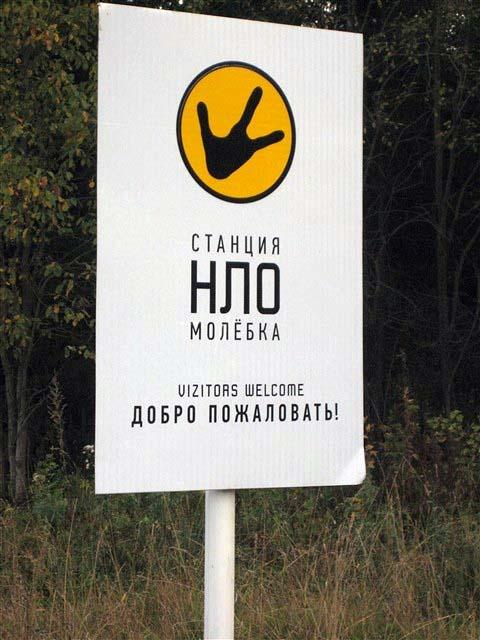 Молебка - аномальная зона Урала