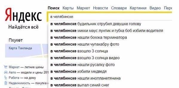 Яндекс-Челябинск