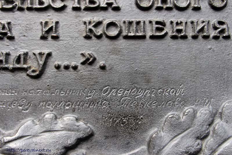 Донесение Тевкелева
