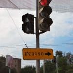 Суровые челябинские дорожные знаки
