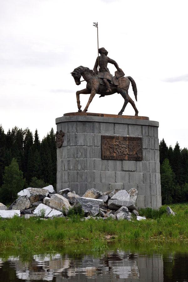 Памятник Акинфию Демидову