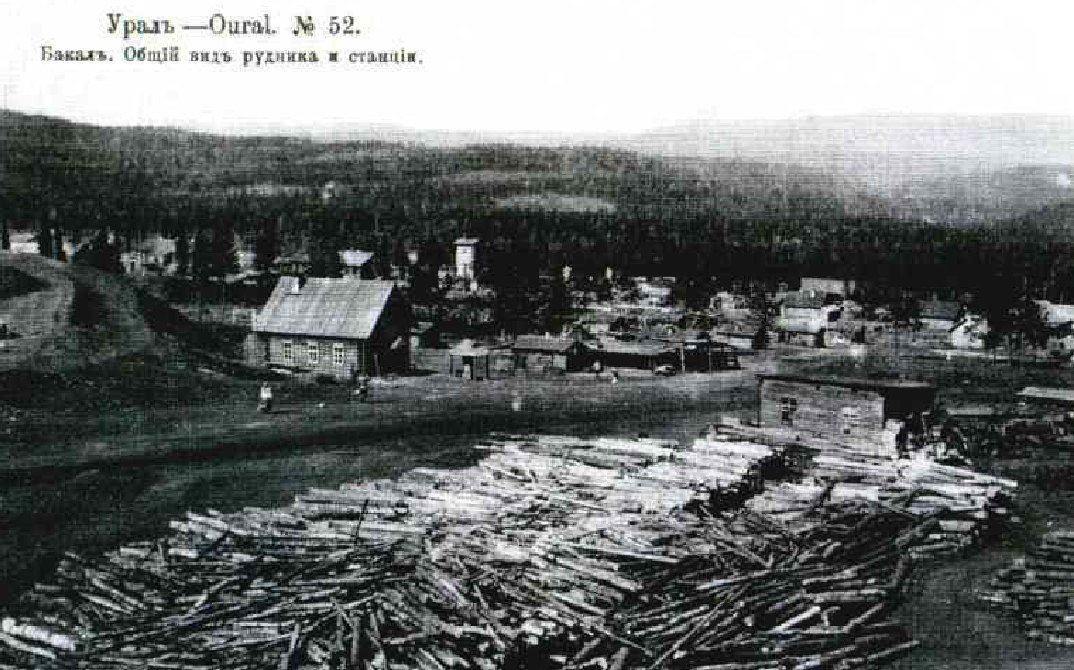 Бакал. Старое фото 1900