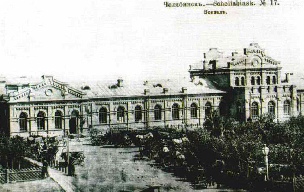 Челябинский вокзал 1891 год