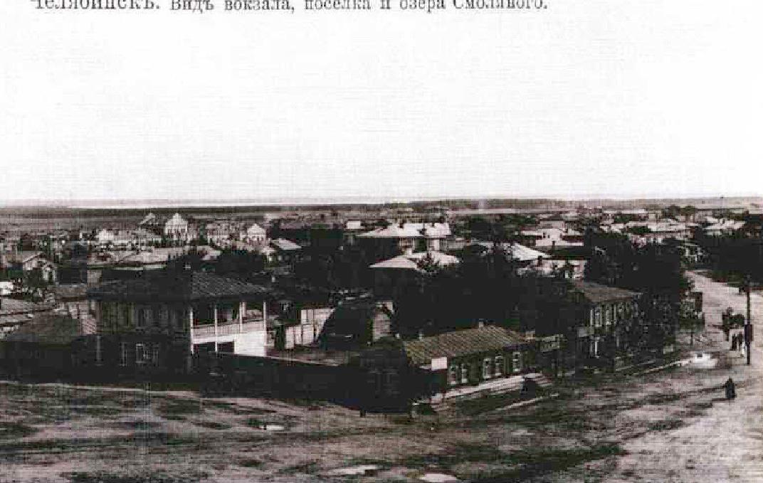 Старая Челяба 1892 год
