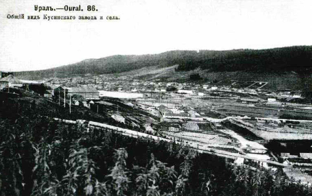 Кусинский завод и село 1915