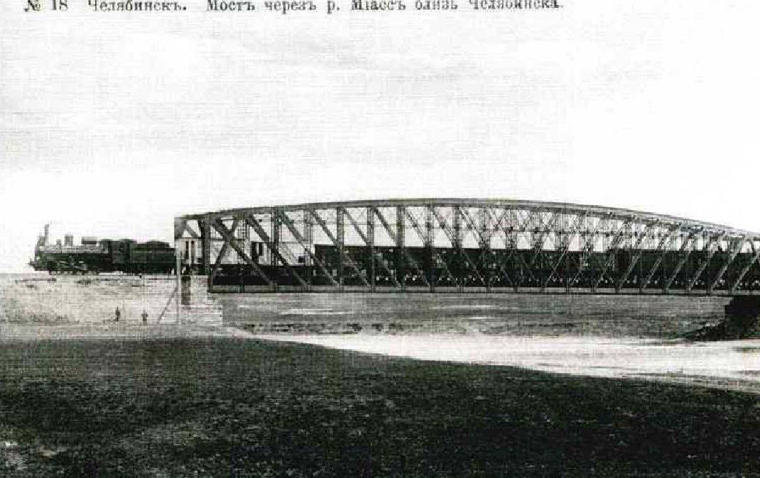 Мост через Миасс близ Челябинска 1892 год