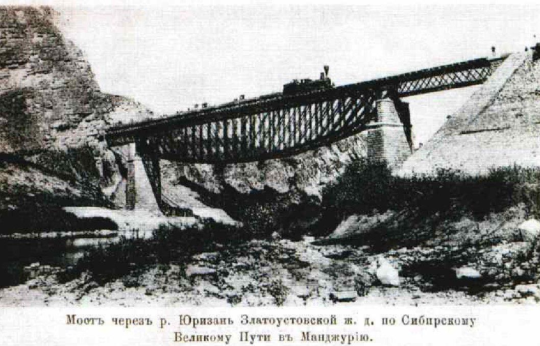 Мост через Юрюзань 1891 год