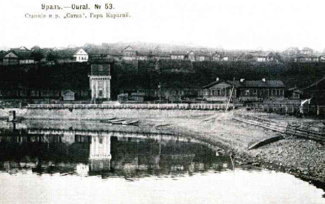 Станция Сатка 1898 год