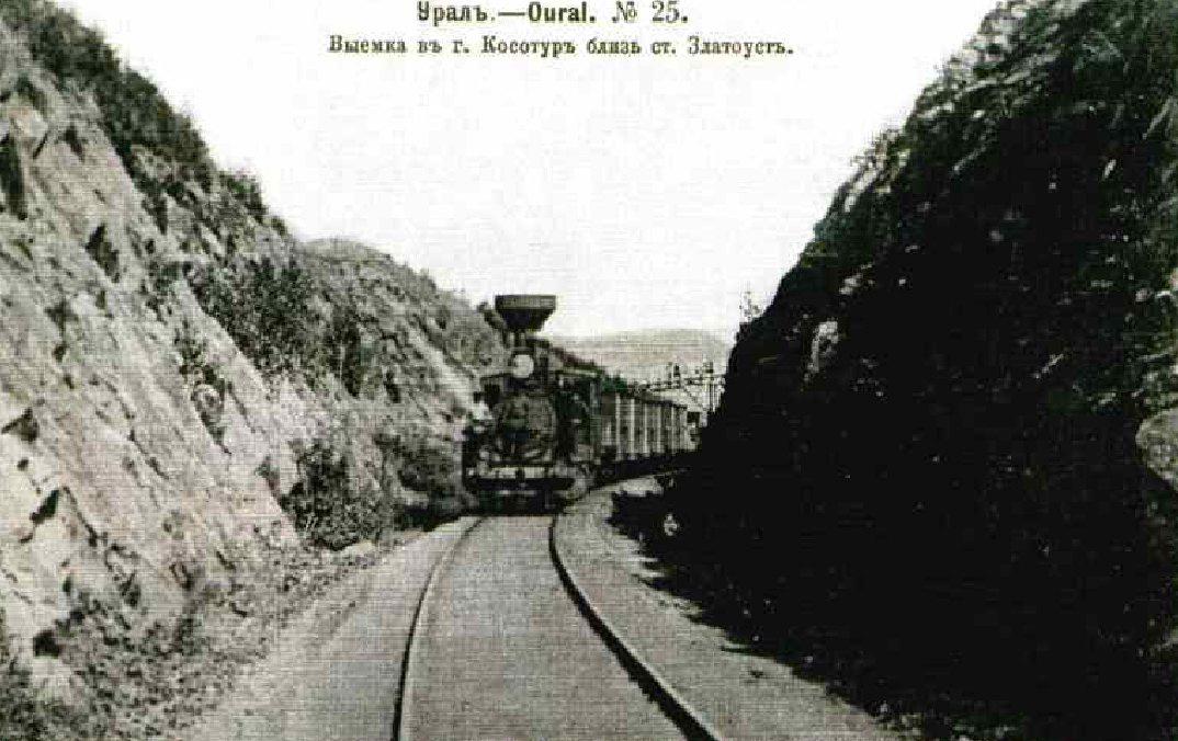 Выемка в горе Косотур 1891 год