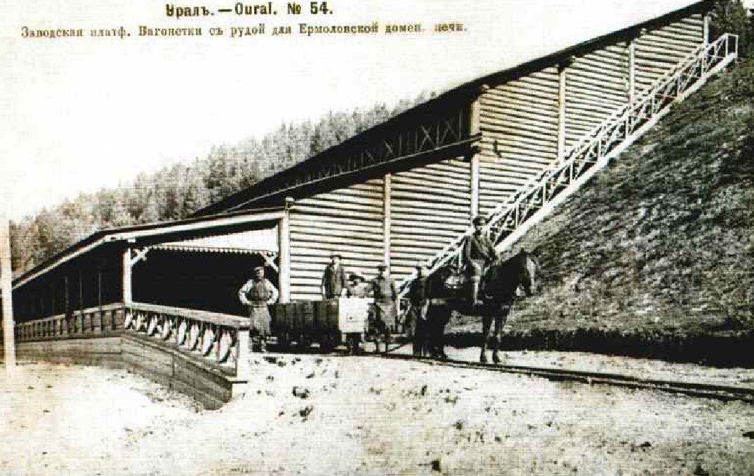 Заводская платформа. Златоуст 1891 год
