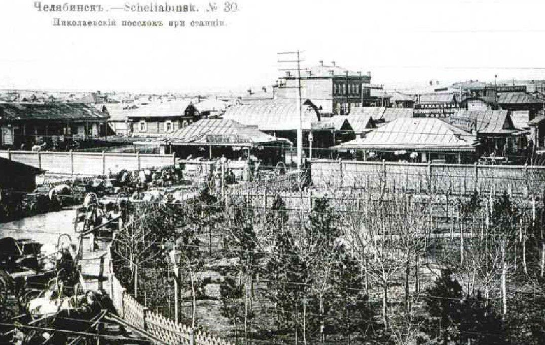 Николаевский поселок (Челябинск) 1892 год