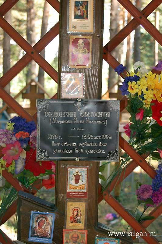 На могиле праведницы Ефросиньи