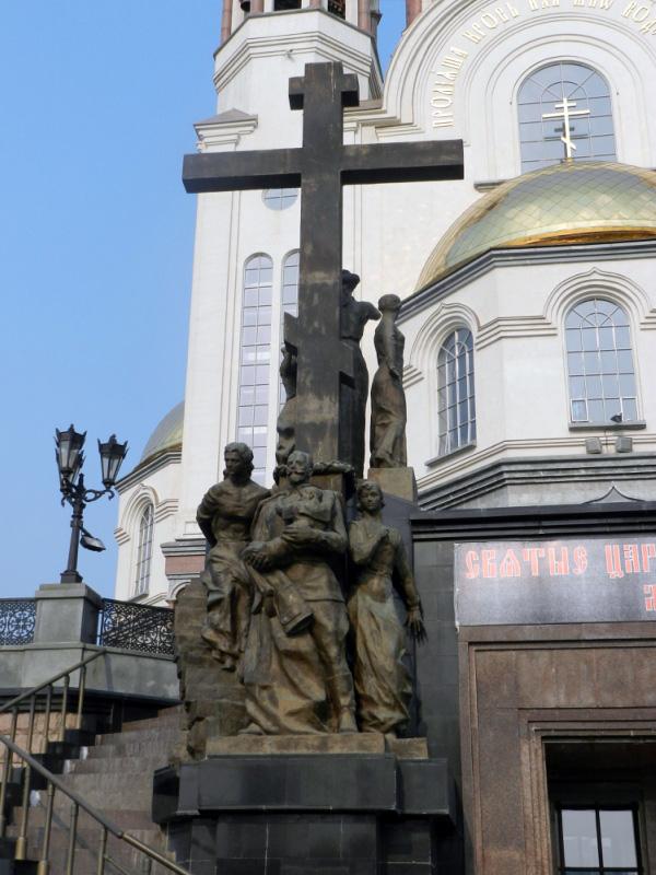 Екатеринбург. Храм на крови