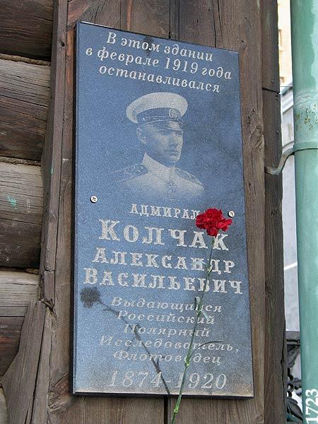 Колчак (Екатеринбург)