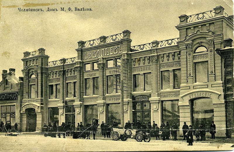 Магазин Валеева. Старый Челябинск