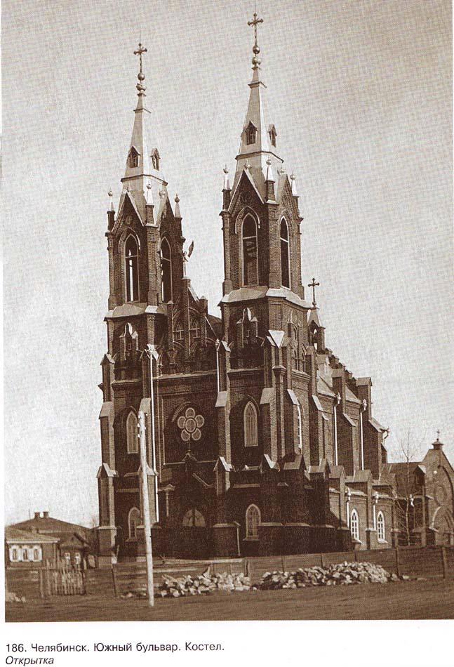 Костел Челябинска