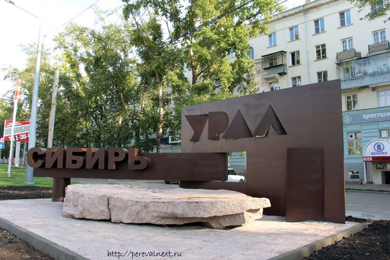 Урал-Сибирь