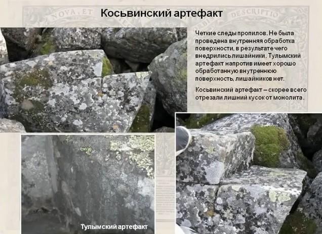 Косьвинские  булыганы