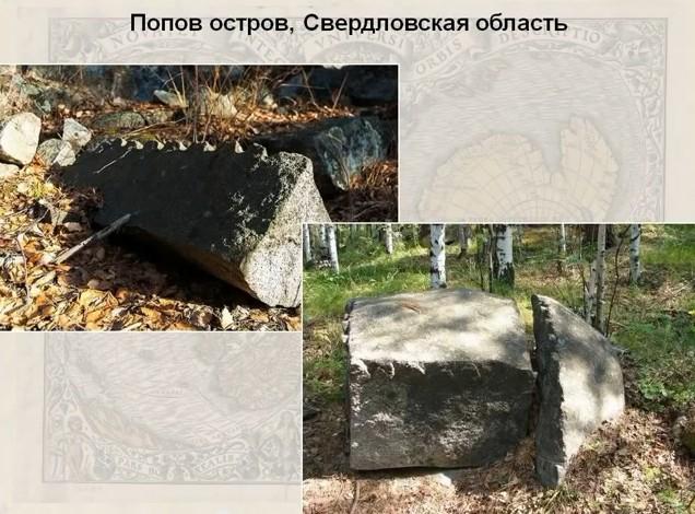 Попов остров