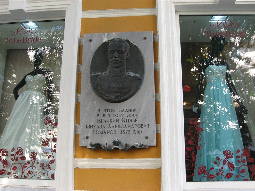 Великий Князь Михаил Романов Пермь