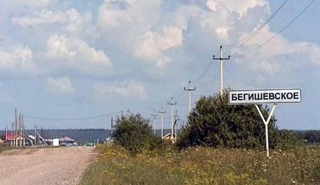 Бегишевское