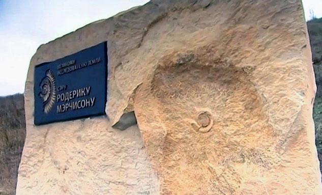 Чусовая памятник Мэрчисону