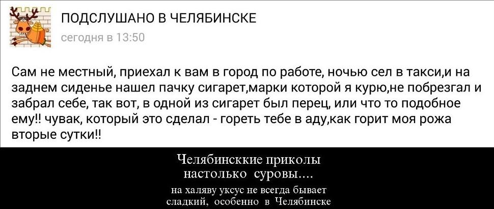Это Челябинск, детка