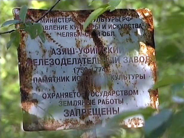 Тайный завод Демидова