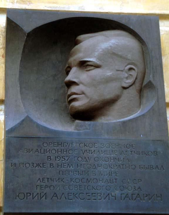 Гагарин в Оренбурге