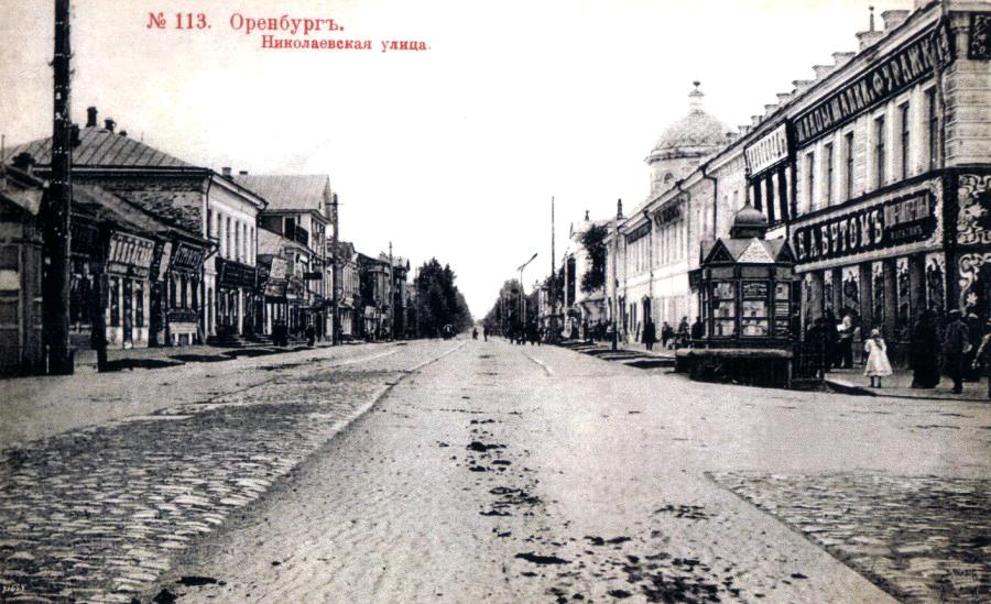 Старый Оренбург Николаевская