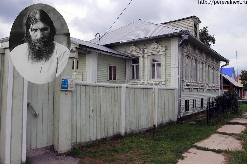 Музей Г.Распутина в с.Покровском