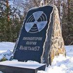 Южный Урал: атомная осень 57-го