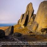 Загадки Новосибирских островов