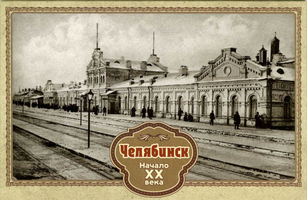 Челябинск 100 лет назад