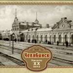 Челябинск. Начало ХХ века