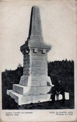 Обелиск Европа-Азия близ Уржумки 1892