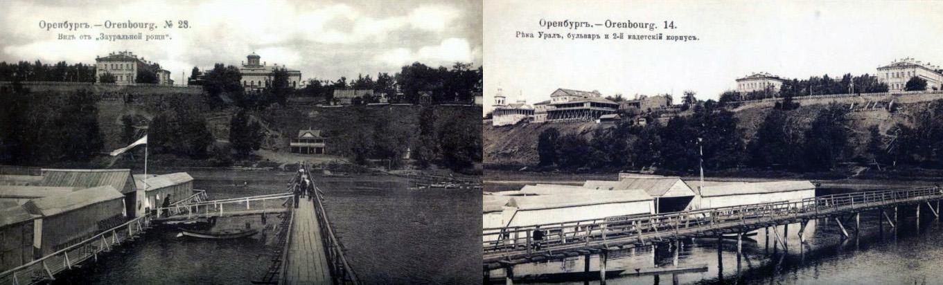 Оренбург Первый мост