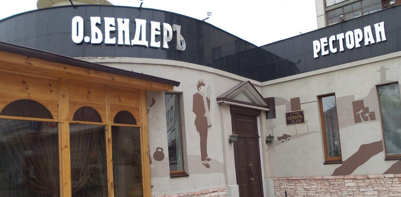Ресторан Остап Бендер