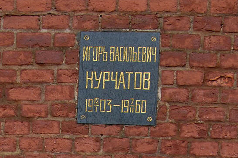 kurchatov-iv-grave