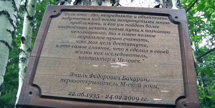 memorialnaya-bachurin