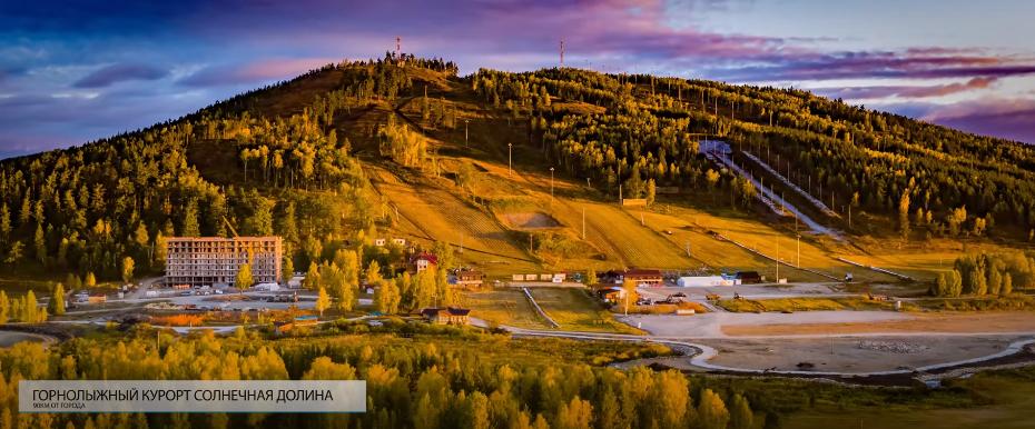 solnechnaya-dolina